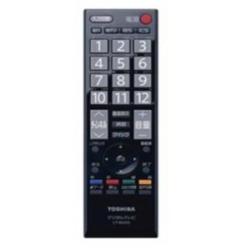 東芝 液晶テレビ用リモコンCT-90364(75023154)(中古品)