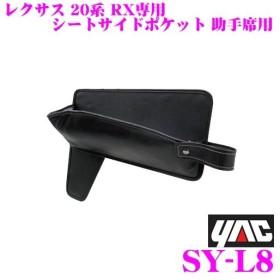 【在庫あり即納!!】YAC ヤック SY-L8 レクサス 20系 RX専用 シートサイドポケット 助手席用