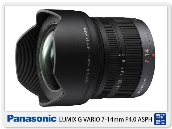 【滿3千現折300元】Panasonic LUMIX G VARIO 7-14mm F4 ASPH 廣角鏡(7-14,台灣松下公司貨)