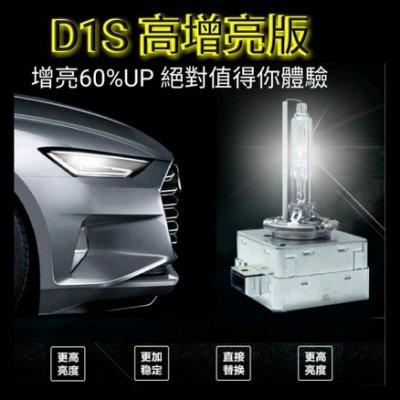 汽車大燈 HID D1S 高增亮版 氙氣燈泡 4300K 6000K