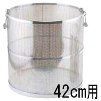 UK 18-8 パンチングスープ取りザル 42cm用 (業務用)(送料無料)