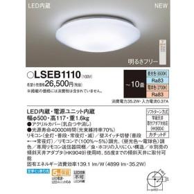 パナソニック シーリングライト LSEB1110(LED) (10畳用)(調色)(カチットF) Panasonic