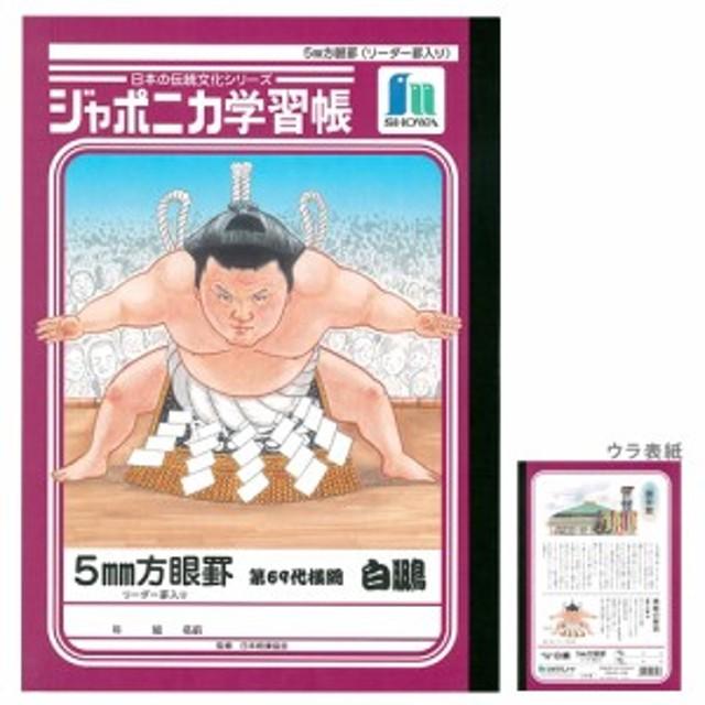 ジャポニカ学習帳 日本の伝統文化シリーズ <第69代横綱 白鵬> B5 5mm方眼罫<リーダ