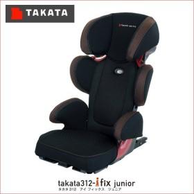 ジュニアシート takata312-ifix junior ブラック タカタ  チャイルドシート ドライブ 帰省 ロング キッズ 特等席 3歳 一部地域 送料無料
