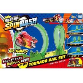 スピンダッシュ トルネードコースセット