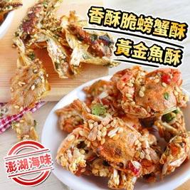 澎湖海味香酥脆螃蟹酥/黃金魚酥