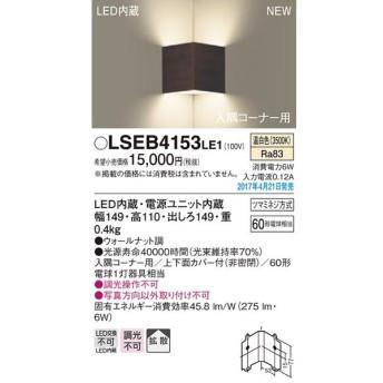 パナソニック ブラケット LSEB4153LE1 (入隅コーナー用)(LED)(温白色)(ウォールナット調)(電気工事必要) (LGB81483LE1相当品)Panasonic