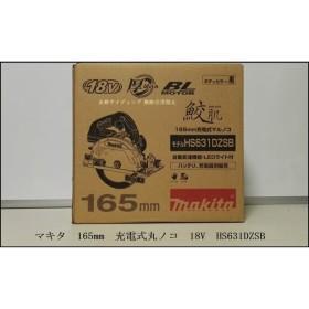マキタ 165mm 充電式丸ノコ 18V HS631DZSB 黒 本体のみ