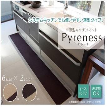 キッチンマット 洗える 無地 約44×240cm ラグ 洗濯機『ピレーネ』