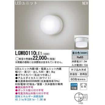 パナソニック ブラケット LGW80110LE1 防湿防雨形照明(電気工事必要)