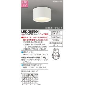 LEDG85001 LED屋内小形シーリング 東芝ライテック(TOSHIBA) 照明器具