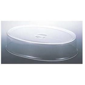 4520785041297 UK スタッキング 小判皿カバー 14インチ用 ポリカーボネイト