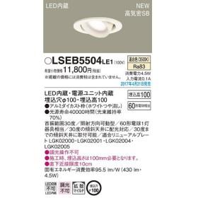 パナソニック ダウンライト LSEB5504LE1  (LED)(拡散)(温白色)(電気工事必要)  (LGB75371LE1相当品)Panasonic
