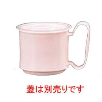 マグカップ KB-230 ピンク 【業務用食器】【同梱グループA】