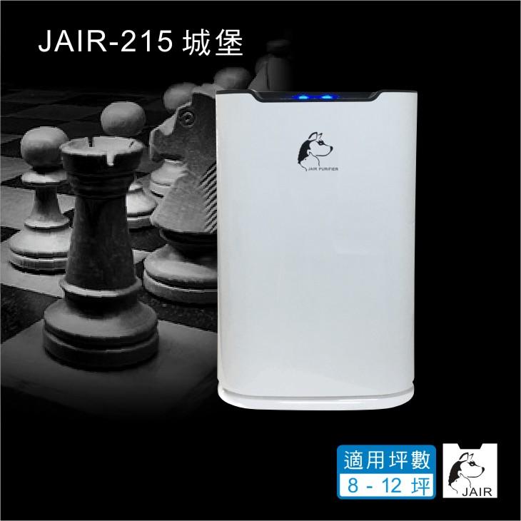 活動促銷中~ JAIR-215潔淨空氣清淨機 (8-12坪) 負離子 懸浮微粒 菸味 塵螨  流感 花粉 霉菌 過敏 寵物毛髮