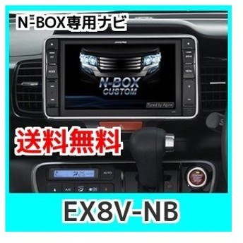 アルパインカーナビEX8V-NB8型カーナビN-BOX/N-BOXカスタム/N-BOX+/N-BOX+カスタム/N-BOX Modulo X専用