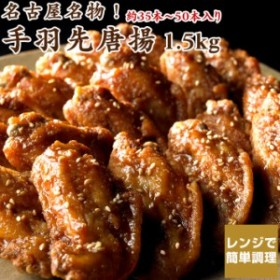 鶏肉 手羽先 お得な大容量 さんわの手羽唐 1.5kg 創業明治33年さんわ 鶏三和  レンジで簡単調理 名古屋名物 手羽先約45本