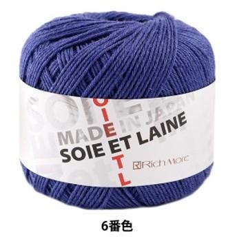秋冬毛糸 『SOIE ET LAINE(ソワ・エ・レーヌ) 6番色』 Rich More リッチモア