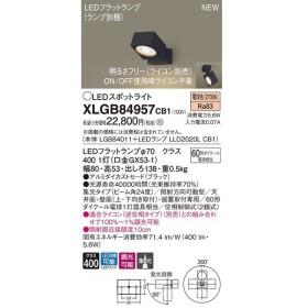 パナソニック スポットライトXLGB84957CB1(本体:LGB84011+ランプ:LLD2020LCB1)LED(60形)集光(電球色)調光(電気工事必要)Panasonic