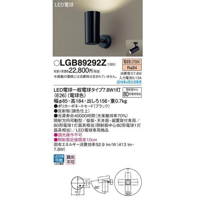 パナソニック スポットライト LGB89292Z (LED)(直付:電気工事必要)(ダクトレール取付不可)Panasonic