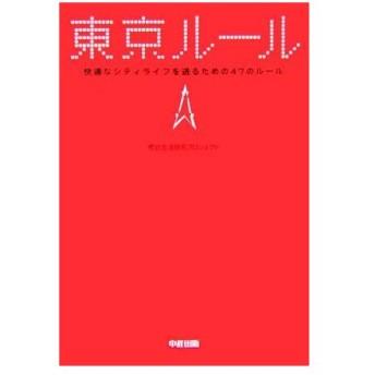 東京ルール 快適なシティライフを送るための47のルール/都会生活研究プロジェクト(著者)