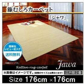 むしろ織り 籐カーペット ジャワ 176×176   籐 カーペット ラグ 2畳 夏用 ござ 涼感 ひんやり ラグマット マット ラタン アジアン 和 ジャパニーズ 和風 節電