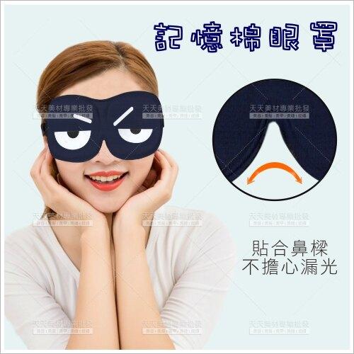 ACCESSARY記憶棉遮光睡眠眼罩-單入(藍色)[58986]