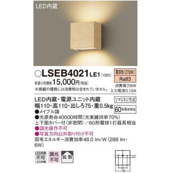 パナソニック ブラケット LSEB4021LE1 (LED)60形(電球色)(電気工事必要) (LGB81411LE1相当品)Panasonic