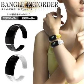 バングル ボイスレコーダー 手首 MP3プレーヤー 録音 液晶 簡単 IC ET-MI-WR-18
