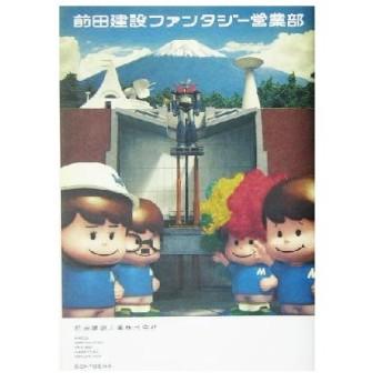 前田建設ファンタジー営業部/前田建設工業(著者)