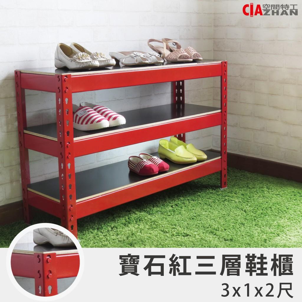 鞋櫃鞋架-寶石紅 3x1x2尺x3層【空間特工】 鞋架 鞋櫃 穿鞋椅 SBR33