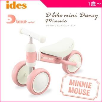 乗用玩具 D-bike mini Disney ディーバイク ミニ ディズニー ミニー アイデス 乗物 乗り物 室内 キッズ 1歳 キッズルーム おもちゃ 子供 ママ