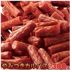 天然生活 SM00010251 肉の旨味がぎゅーっと凝縮!【無選別】やみつきカルパス約300g