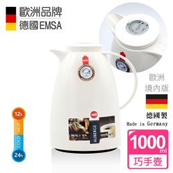 【德國EMSA】頂級真空保溫壺 香氛壺系列AUBERGE(保固5年) 1.0L 純粹白