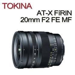 Tokina FíRIN 20mm F2 FE MF (正成公司貨)