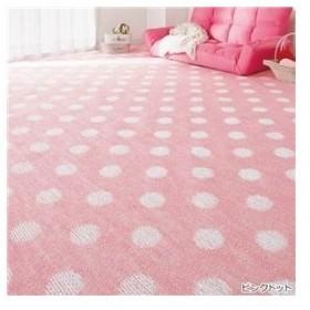 ds-1669571 選べる撥水加工タフトカーペット/絨毯 【ピンクドット 1: 江戸間2畳/正方形】 フリーカット可 日本製