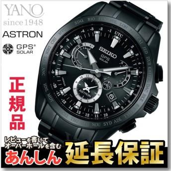 SEIKO ASTRON セイコー アストロン GPSソーラーウオッチ デュアルタイム 8X53 SBXB049