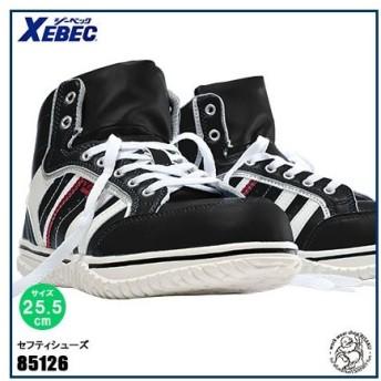 XEBEC(ジーベック) セフティシューズ サイズ:25.5cm [ 85126 ] 90.ブラック | 作業服 作業着 安全靴 ミッドカット