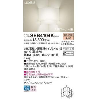 パナソニック ブラケット LSEB4104K (入隅コーナー用)(LED)60形(電球色)(電気工事必要) (LGB87060K相当品)Panasonic