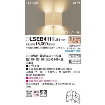 パナソニック ブラケット LSEB4111LE1 (入隅コーナー用)(LED)(電球色)(メイプル調)(電気工事必要) (LGB81431LE1相当品)Panasonic