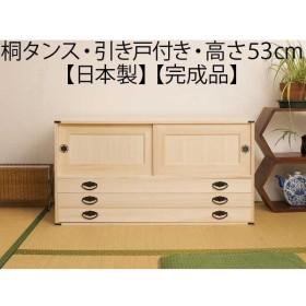 引き戸付き 着物収納 桐 チェスト タンス 箪笥 引き出し 3段 日本製