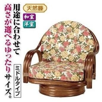ds-1569446 座椅子/天然籐360度回転チェア 高さが選べるゆったり 【ミドルタイプ】 座面高/約25cm 木製 持ち手/肘掛け付き