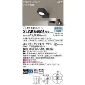 パナソニック スポットライトXLGB84905CE1(本体:LGB84011+ランプ:LLD2000NCE1)LED(60形)拡散(昼白色)(電気工事必要)Panasonic