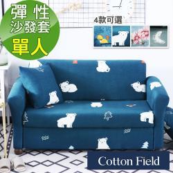棉花田 歐菲 印花單人彈性沙發套-4款可選