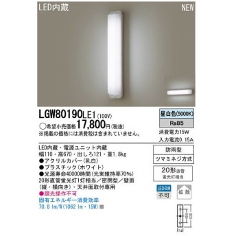 パナソニック ブラケット LGW80190LE1 防雨型(LED)(電気工事必要)Panasonic