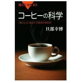 コーヒーの科学 「おいしさ」はどこで生まれるのか ブルーバックス/旦部幸博(著者)