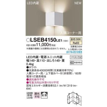 パナソニック ブラケット LSEB4150LE1 (入隅コーナー用)(LED)(温白色)(ホワイト)(電気工事必要) (LGB81480LE1相当品)Panasonic
