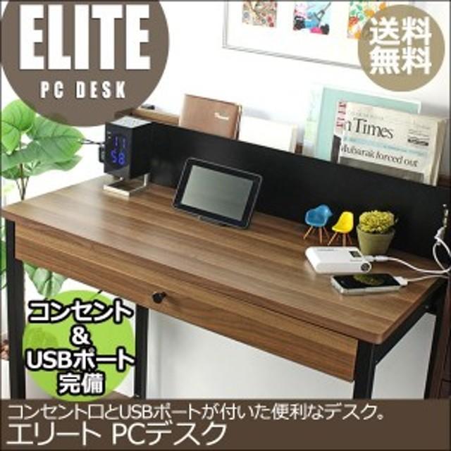 ELITE エリート パソコンデスク  (PCデスク,コンセント,USBポート,モダン,コンパクト,ブックシェルフ,おしゃれ)