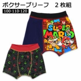【メール便発送!送料込み】スーパー マリオ ボクサー ブリーフ 2枚組 パンツ インナー 下着 キッズ 男の子 子ども 子供 こども キャラク