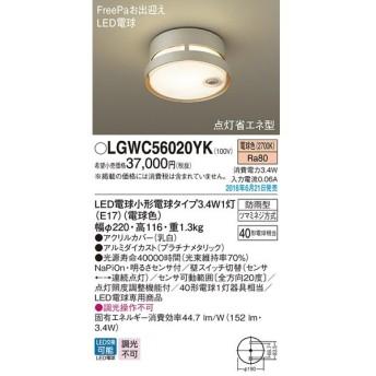 LGWC56020YK FreePa(点灯省エネ型)LEDセンサ照明(電気工事必要)Panasonicパナソニック
